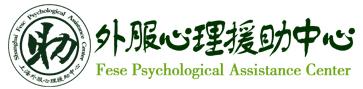上海外服心理援助中心eap